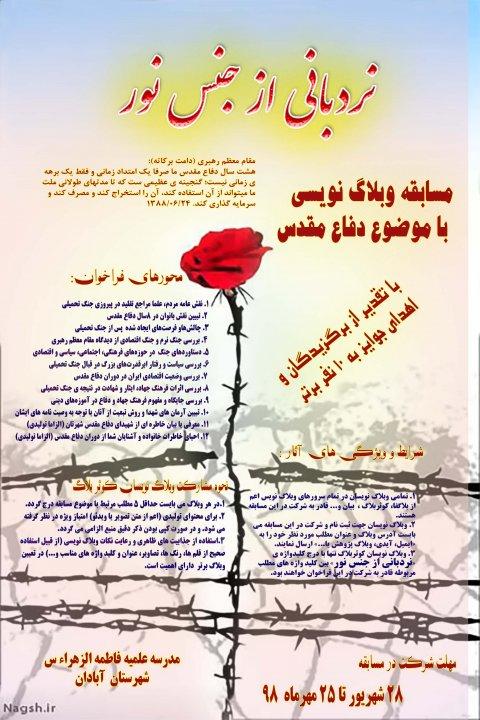 مسابقه وبلاگ نویسی با موضوع دفاع مقدس